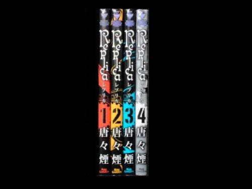 コミックセットの通販は[漫画全巻セット専門店]で!1: Replica(レプリカ) 唐々煙