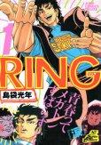 RING(リング)、コミック1巻です。漫画の作者は、島袋光年です。
