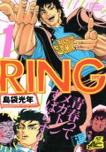 RING(リング) 島袋光年