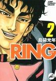 RING(リング)、単行本2巻です。マンガの作者は、島袋光年です。