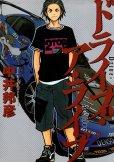 ドライブアライブ、コミック1巻です。漫画の作者は、中井邦彦です。