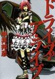 ドライブアライブ、コミック本3巻です。漫画家は、中井邦彦です。