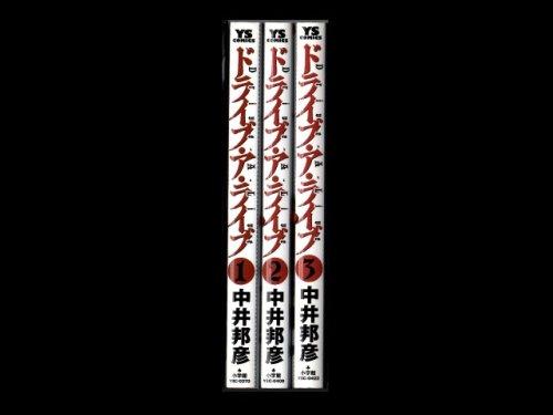 コミックセットの通販は[漫画全巻セット専門店]で!1: ドライブアライブ 中井邦彦