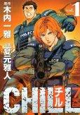 CHILL(チル)、コミック1巻です。漫画の作者は、夏元雅人です。