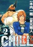 CHILL(チル)、単行本2巻です。マンガの作者は、夏元雅人です。