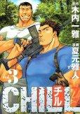 CHILL(チル)、コミック本3巻です。漫画家は、夏元雅人です。