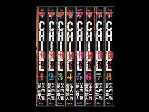 コミックセットの通販は[漫画全巻セット専門店]で!1: CHILL(チル) 夏元雅人