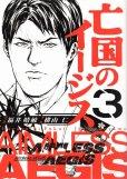 亡国のイージス、コミック本3巻です。漫画家は、横山仁です。