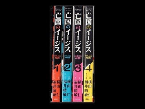 コミックセットの通販は[漫画全巻セット専門店]で!1: 亡国のイージス 横山仁