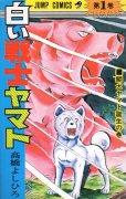 白い戦士ヤマト、コミック1巻です。漫画の作者は、高橋よしひろです。