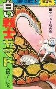 白い戦士ヤマト、単行本2巻です。マンガの作者は、高橋よしひろです。