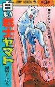 白い戦士ヤマト、コミック本3巻です。漫画家は、高橋よしひろです。