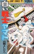 高橋よしひろの、漫画、白い戦士ヤマトの最終巻です。