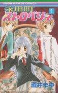 永田町ストロベリィ、コミック1巻です。漫画の作者は、酒井まゆです。