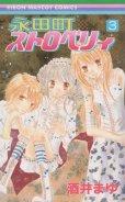 永田町ストロベリィ、コミック本3巻です。漫画家は、酒井まゆです。