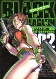 ブラックラグーン、コミックの2巻です。漫画の作者は、広江礼威です。
