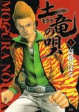 土竜の唄(モグラの唄)、漫画本の1巻です。漫画家は、高橋のぼるです。