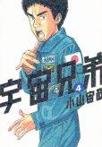 人気マンガ、宇宙兄弟、漫画本の4巻です。作者は、小山宇哉です。