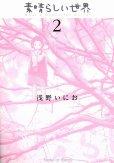 素晴らしい世界、単行本2巻です。マンガの作者は、浅野いにおです。