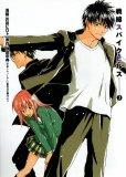 井田ヒロトの、漫画、戦線スパイクヒルズの最終巻です。