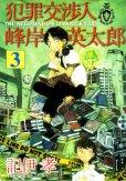 犯罪交渉人峰岸英太郎、コミック本3巻です。漫画家は、記伊孝です。