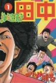 中退アフロ田中、コミック1巻です。漫画の作者は、のりつけ雅春です。