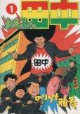 高校アフロ田中、コミック1巻です。漫画の作者は、のりつけ雅春です。