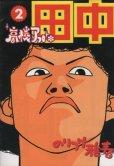 高校アフロ田中、単行本2巻です。マンガの作者は、のりつけ雅春です。
