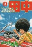 高校アフロ田中、コミック本3巻です。漫画家は、のりつけ雅春です。