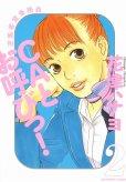 CAとお呼びっ!、単行本2巻です。マンガの作者は、花津ハナヨです。