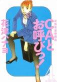 花津ハナヨの、漫画、CAとお呼びっ!の表紙画像です。