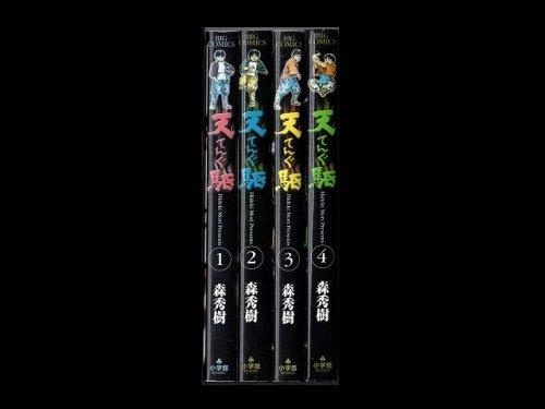 コミックセットの通販は[漫画全巻セット専門店]で!1: 天駆(てんぐ) 森秀樹