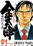 サラリーマン金太郎マネーウォーズ編、コミック1巻です。漫画の作者は、本宮ひろ志です。