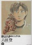 頼むから静かにしてくれ、コミック本3巻です。漫画家は、六田登です。