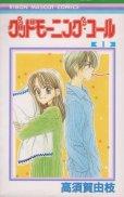 グッドモーニングコール、コミック1巻です。漫画の作者は、高須賀由枝です。