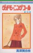 高須賀由枝の、漫画、グッドモーニングコールの表紙画像です。