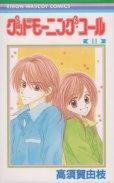 高須賀由枝の、漫画、グッドモーニングコールの最終巻です。