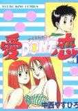 愛DON'T恋(アイどんとコイ)、コミック1巻です。漫画の作者は、中西やすひろです。