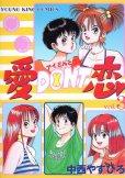愛DON'T恋(アイどんとコイ)、コミック本3巻です。漫画家は、中西やすひろです。