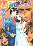 中西やすひろの、漫画、愛DON'T恋(アイどんとコイ)の最終巻です。