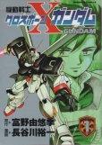 クロスボーンガンダム、コミック1巻です。漫画の作者は、長谷川裕一です。