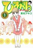 ひまわりっ健一レジェンド、コミック1巻です。漫画の作者は、東村アキコです。