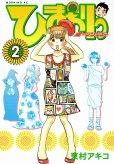 ひまわりっ健一レジェンド、単行本2巻です。マンガの作者は、東村アキコです。