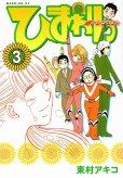 ひまわりっ健一レジェンド、コミック本3巻です。漫画家は、東村アキコです。