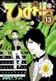 東村アキコの、漫画、ひまわりっ健一レジェンドの最終巻です。