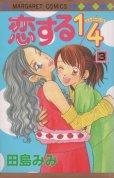 恋する1/4、コミック本3巻です。漫画家は、田島みみです。