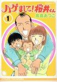 ハゲまして桜井くん、コミック1巻です。漫画の作者は、高倉あつこです。