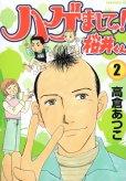 ハゲまして桜井くん、単行本2巻です。マンガの作者は、高倉あつこです。