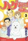 ハゲまして桜井くん、コミック本3巻です。漫画家は、高倉あつこです。