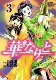 華なりと(はんなりと)、コミック本3巻です。漫画家は、月島薫です。